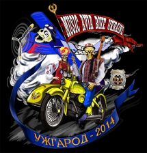 Music Avia Bike Ukraine 2014, Ужгород 24-27.07.2014