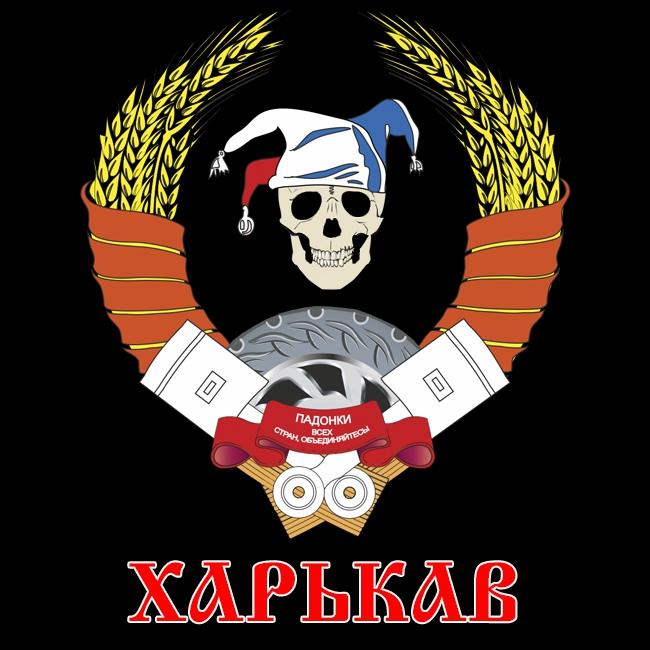 Падонки Харькав