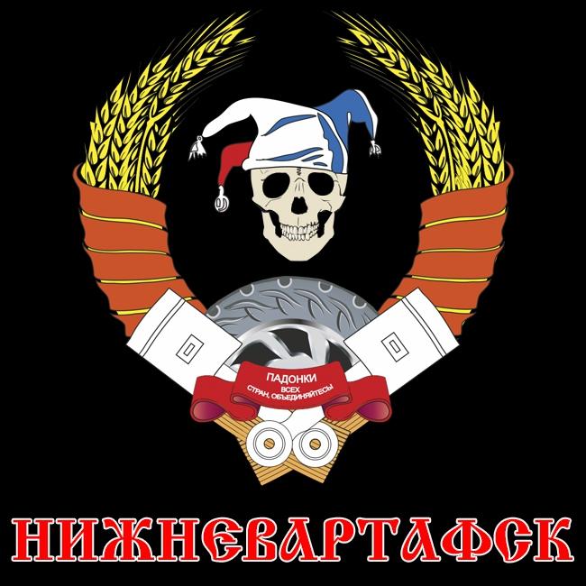 Падонки Нижневартафск