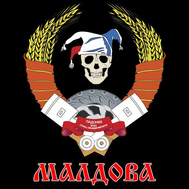Падонки Малдова
