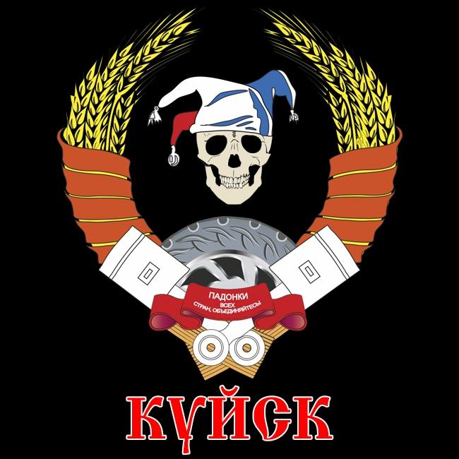 Падонки Куйск