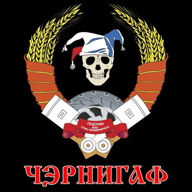 Падонки Чэрнигаф